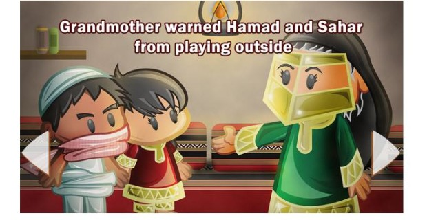 Hamad and Sahar for Android